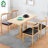 仿實木鐵藝牛角椅子咖啡廳西餐廳餐椅簡約家用奶茶甜品店桌椅組合
