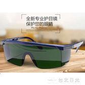 電焊護目鏡焊工鏡氬弧焊氣焊銅焊鏡燒焊眼鏡防電弧電焊鏡強光  台北日光