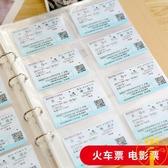電影票火車票收藏冊票據紀念冊收集演唱會門票相冊本【雲木雜貨】