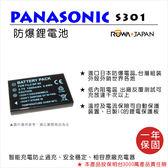 ROWA 樂華 FOR Panasonic 國際牌 CGA-S301(NP60) S301 電池 原廠充電器可用 保固一年 AV25 AV30 AV35