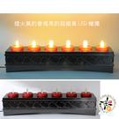擬真火焰蠟燭 LED(6入)充電組【十方佛教文物】