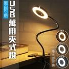 檯燈 夾式檯燈 護眼燈 三段可調 閱讀燈 化妝燈 夾式燈 USB供電 金屬蛇管 360度角度可調 兩色可選