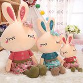 可愛兔子毛絨玩具女小白兔布娃娃兒童抱枕生日禮物玩偶公仔女孩萌 曼莎時尚LX