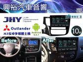 【JHY】15~18年三菱Outlander專用10吋螢幕M3系列安卓多媒體主機*雙聲控+藍芽+導航+安卓