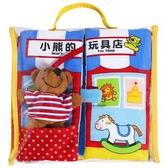 布書 遊戲書 小熊的玩具店-寶寶的翻翻布書~EMMA商城