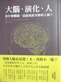 【書寶二手書T1/心理_MCZ】大腦、演化、人_葛詹尼加