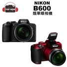 [贈64G] [公司貨] [現貨不必等] 登入送原廠電池~11/30止 NIKON 數位類單眼 B600 相機 遠拍 60倍