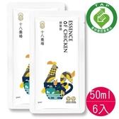 (產銷履歷)十八養場-冷凍滴雞精禮盒(50mx6入)