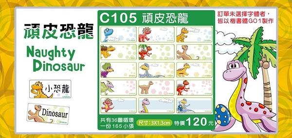 《客製化》頑皮恐龍 C105 姓名貼 彩色姓名貼紙 【金玉堂文具】