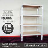 折扣碼LINEHOMES 【探索 】90x45x150 公分四層白色免螺絲角鋼架收納架置物架貨架書架鐵架層架