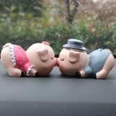 小豬情侶卡通公仔汽車擺件裝飾品車內車上車載用品內飾車飾品擺飾【全館免運八五折】