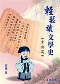 輕鬆讀文學史【套書】:古典篇+現代篇