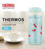【THERMOS膳魔師】水波金魚不鏽鋼真空保溫瓶0.35L(JMY-352GF-MNT湖綠色)