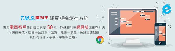 TMS ERP進銷存會計電商平台購物整合系統WEB網頁版租賃每年 請勿直接下單 歡迎洽詢