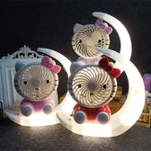 卡通KT貓帶夜燈手持迷你風扇 月亮KT貓帶燈學生風扇《小師妹》dj110