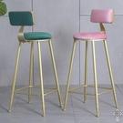吧檯椅 北歐吧臺椅鐵藝ins創意餐桌金色靠背網紅高腳凳子簡升降咖啡廳【快速出貨】