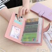 信用卡卡包女式多卡位大容量軟皮名片夾韓國可愛商務裝卡夾卡片包 港仔會社