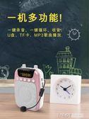 S358小蜜蜂擴音器教師專用喇叭無線戶外播放器耳麥導游教學 溫暖享家