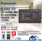 《HY生活館》國際牌 GLATIMA系列大面板開關插座 WTGF10716H USB+單開關+WTGF6100A蓋板(古銅)