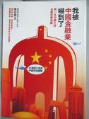 【書寶二手書T1/財經企管_MEC】我被中國金融業嚇到了_陳志彥