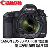 CANON 5D Mark III 附 SIGMA 35mm F1.4 ART (24期0利率 免運 彩虹公司貨) 全片幅 5D3