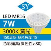 【SY LED】MR16 LED 杯燈 7W 黃光 投射燈(免安定器型)-超值四入組
