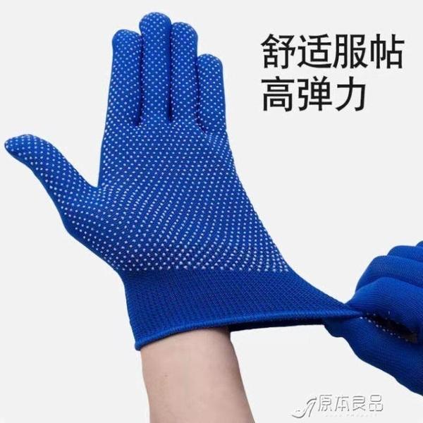 勞保手套 防滑點膠男女開車防護勞保工作透氣耐磨干活手套【快速出貨】