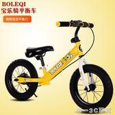 出口德國兒童平衡車12寸滑步車2-6歲小孩無腳踏滑行車雙輪學步車【帝一3C旗艦】YTL