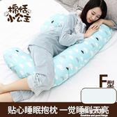 孕婦枕頭護腰側睡枕F型U型多功能睡枕側臥睡覺抱枕靠枕側孕托腹 NMS陽光好物