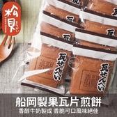《松貝》船岡瓦片煎餅20枚160g【4976573246045】ad8