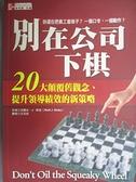 【書寶二手書T3/財經企管_FS2】別在公司下棋_沃爾夫.J.林克, Wolf J. Rinke, 王采欣