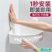 太力吸盤衛生間浴室三角置物架壁掛式免打孔洗手間轉角收納架神器【海闊天空】