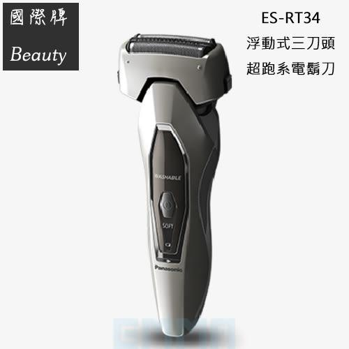 【客訂商品】國際牌 ES-RT34-N 浮動式三刀頭 速剃/柔剃 超跑系電鬍刀