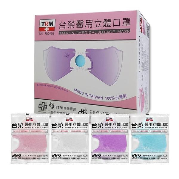 【南紡購物中心】台榮 醫 用 立體口罩 (30枚/1盒)