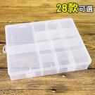 收納盒 首飾盒 14格 零件盒 分格 材料盒 自由組合 飾品 藥盒 可拆卸透明收納盒【Z228】MY COLOR