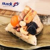 媽媽魚.海鮮干貝粽(南部粽)(180g/顆,共四顆)﹍愛食網