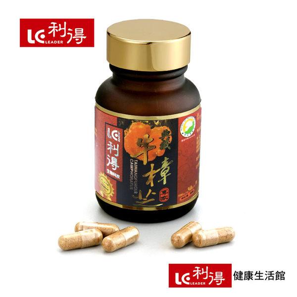 利得典藏牛樟芝膠囊(30粒)