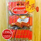 【譽展蜜餞】健康日誌比利時風味餅乾(焦糖...