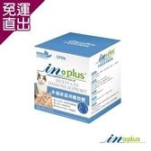 IN-PLUS 贏 多貓家庭用離胺酸 4oz(114g) X 1盒【免運直出】