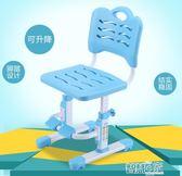 兒童書桌椅 兒童學習椅可升降調節靠背椅學生椅子電腦椅家用兒童寫字椅書桌椅【全館九折】