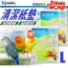 【 培菓平價寵物網 】HAGEN赫根》 LW鳥用品 清潔紙墊 (L) 28*14cm 2張入