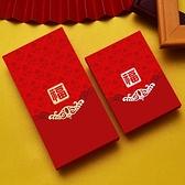 紅包袋 過年紅包袋創意個性通用利是封福字大吉大利回禮大小紅包定製LOGO