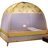 南極人免安裝蒙古包蚊帳1.8m床1.5m家用防摔加密卡通紋賬1.2米床