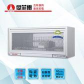 烘碗機台灣製造全機三年保固【愛菲爾eiffel】標準臭氧懸掛烘碗機