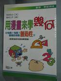 【書寶二手書T2/科學_GLD】用漫畫來學幾何_岡部恆治