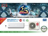 ↙0利率↙ MAXE萬士益 *約8-9坪 R32 變頻一對一分離式冷暖冷氣 MAS-50HV32/RA-50HV32【南霸天電器百貨】