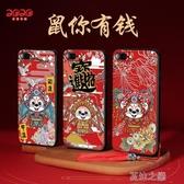 新年手機殼-2020鼠年新年款蘋果6s手機殼iPhone8女潮網紅7plus男浮雕硅膠 夏沫之戀