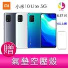 分期0利率 小米 10 Lite 5G (6G/128G) 6.57吋水滴螢幕四鏡頭智慧型手機(台灣公司貨) 贈『氣墊空壓殼*1』