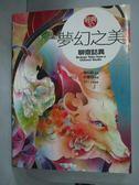 【書寶二手書T7/一般小說_QIF】夢幻之美-聊齋誌異_郝譽翔