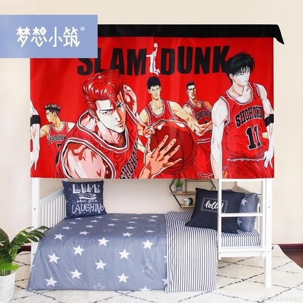 大學生床簾蚊帳物理遮光宿舍寢室上鋪下鋪灌籃高手籃球床圍床幔簾不含支架 交換禮物